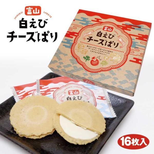 白エビせんべい 富山のお土産 白えびチーズぱり 16枚 しろえび 白海老 白えび えびせんべい 富山 お土産 チェダー カマンベール iTQi 2年連続受賞 あいの風