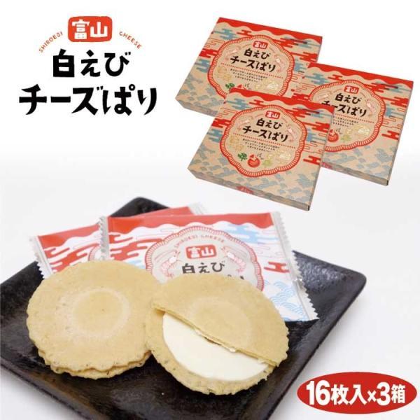 富山 お土産 白えびチーズぱり 16枚入×3袋 しろえびせんべい 富山みやげ 富山のお土産 おみやげ 白エビ チーズ せんべい あいの風 iTQi 2年連続受賞