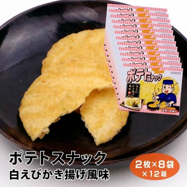 富山 お土産 ポテトスナック白えびかき揚げ風味2枚×8袋×12箱 富山みやげ 白えび しろえび シロエビ 駄菓子 ポテトスナック