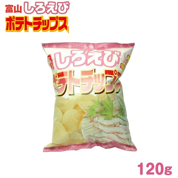 富山 お土産 しろえびポテトチップス120g ご当地 ポテチ しろえび 白えび 白エビ 富山湾 白い宝石 あいの風