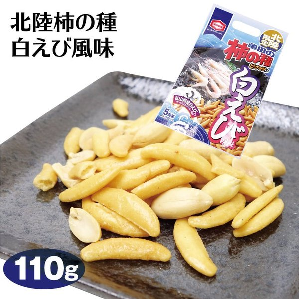 富山 お土産 白エビ 北陸柿の種 110g 白えび風味 亀田製菓 北陸限定 富山みやげ お菓子