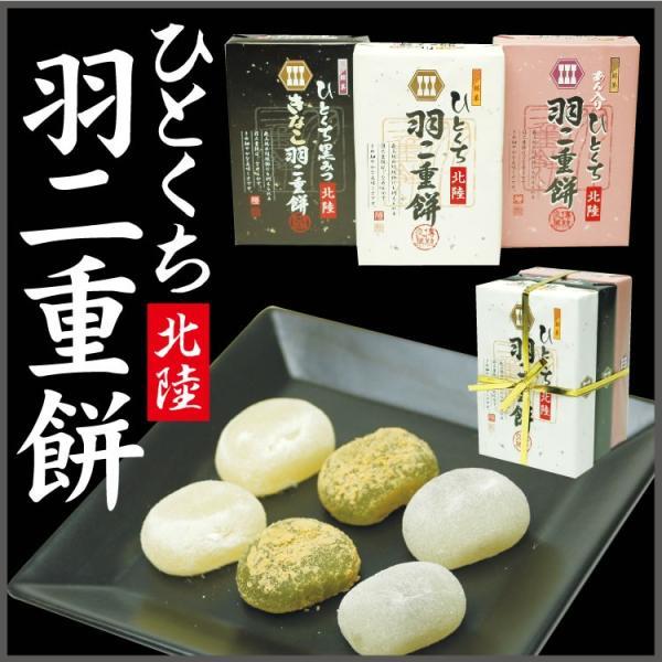 富山のお土産 ひとくち羽二重餅3色3段 30個×2個セット