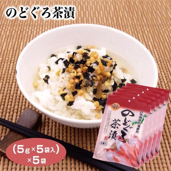 富山 お土産 のどぐろ茶漬(5g×5袋)×5袋 富山みやげ おみやげ 日本海産 ノドグロ 喉黒 お茶漬け インスタント 簡単 おうち時間