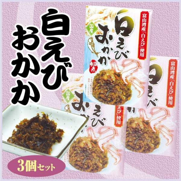 富山 お土産 白えびおかか140g×3個セット 白海老 惣菜 おかか 白えび 白エビ