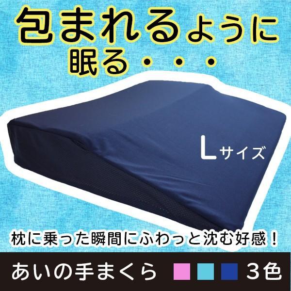 あいの手まくら 紺色 サイズL :106:AINOTE MAKURA - 通販 - Yahoo ...