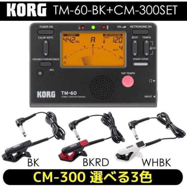 KORG TM-60-BK + CM-300 チューナー/メトロノーム + コンタクトマイクセット/メール便発送・代金引換不可