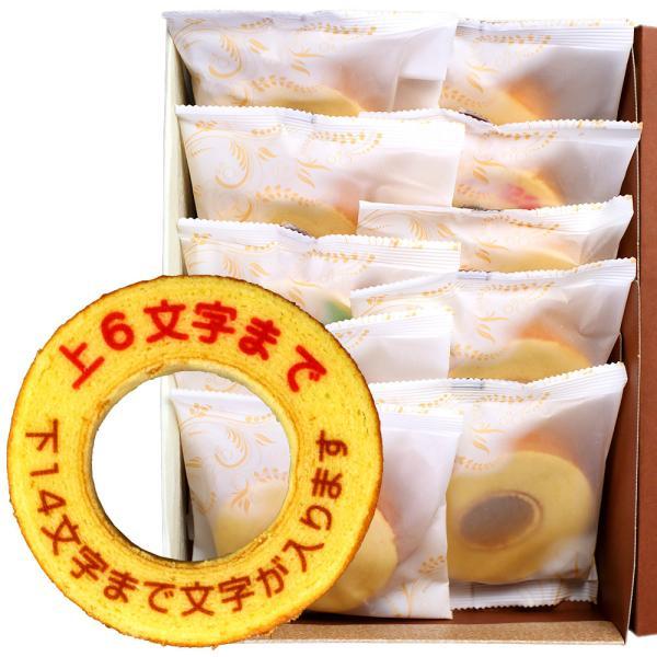 名入れ ギフト お菓子 オリジナル メッセージ バウムクーヘン 小サイズ 10個 個包装 箱入り スイーツ バームクーヘン 誕生日 母の日 プレゼント