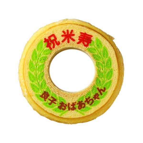 米寿 お祝い 内祝い ギフト お菓子 名入れ バウムクーヘン 2個 ギフト箱入り 数え年 88歳 誕生日 プレゼント 敬老 ご長寿 祝い 御祝い バームクーヘン