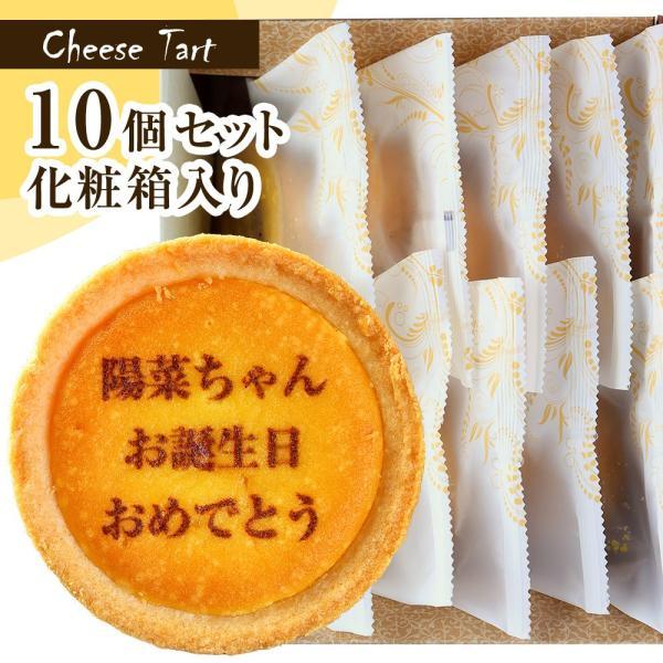 名入れ お菓子 チーズ タルト ギフト オリジナル メッセージ 10個 化粧箱入り 文字入れ 名前入れ 誕生日 プレゼント 退職祝い 母の日 お祝い 還暦 米寿