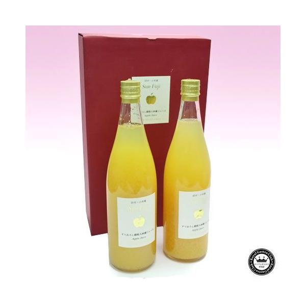 サンふじりんご 林檎 ストレート果汁ジュース すりおろし粒入り 720mlボトル×2本 長野県産 化粧箱入り