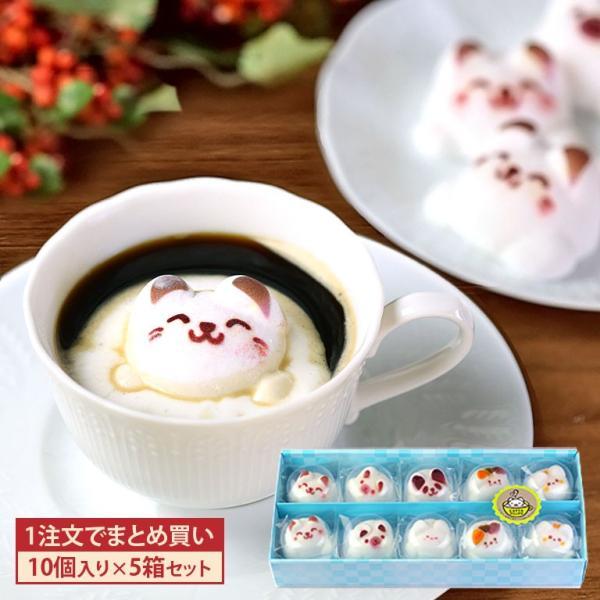 まとめ買い お菓子 ギフト Latte マシュマロ ラテマル 10個 詰め合わせ 5箱 セット   かわいい ねこ スイーツ