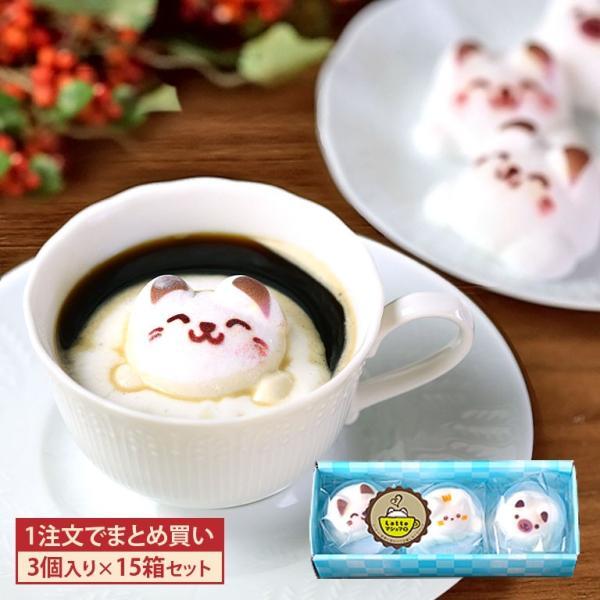 まとめ買い お菓子 ギフト Latte マシュマロ ラテマル 3個 詰め合わせ 15箱 セット   かわいい 猫 スイーツ チョコ以外