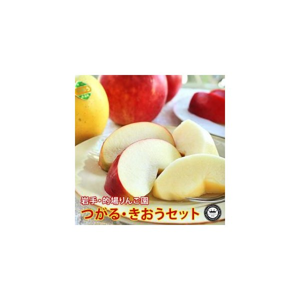 りんご 詰め合わせ つがる きおう 食べ比べ セット 約2kg 5〜6玉入り 岩手県産   林檎 おとりよせ プレゼント お祝い 内祝い お供え 贈り物 ギフト 岩手