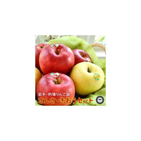 りんご 詰め合わせ さんさ きおう 食べ比べ セット 約2kg 5〜6玉入り 岩手県産   林檎 おとりよせ プレゼント お祝い 内祝い お供え 贈り物 ギフト 岩手