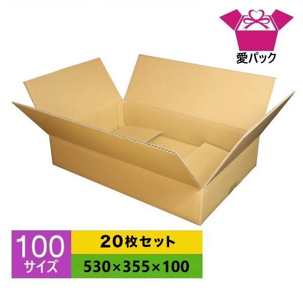 ダンボール箱 段ボール 100サイズ 20枚セット 中芯強化材質 日本製 無地 厚み5mm クロネコヤマト 宅急便 ゆうパック メルカリ 梱包