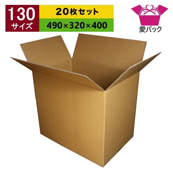 ダンボール箱 段ボール 130サイズ 20枚セット 中芯強化材質 アパレル 厚み5mm クロネコヤマト 宅急便 ゆうパック メルカリ 梱包