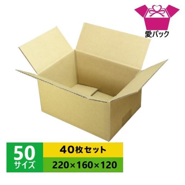 ダンボール箱 50サイズ A5対応 40枚セット  段ボール 日本製 無地 薄型  小物用 クロネコヤマト 宅急便 ゆうパック メルカリ 梱包