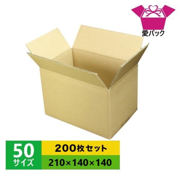 ダンボール箱 50サイズ 200枚セット  段ボール 日本製 無地 薄型  小物用 クロネコヤマト 宅急便 ゆうパック メルカリ 梱包