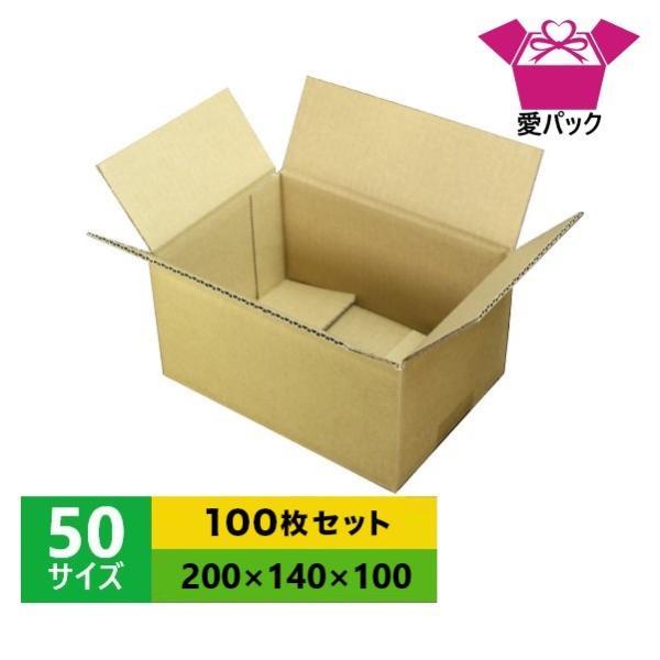 ダンボール箱 50サイズ 100枚セット  段ボール 日本製 無地 薄型  小物用 クロネコヤマト 宅急便 ゆうパック メルカリ 梱包
