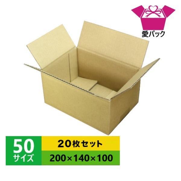 ダンボール箱 50サイズ 20枚セット  段ボール 日本製 無地 薄型  小物用 クロネコヤマト 宅急便 ゆうパック メルカリ 梱包