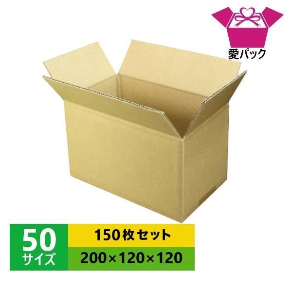 ダンボール箱 50サイズ 150枚セット 段ボール 日本製 無地 薄型  小物用 クロネコヤマト 宅急便 ゆうパック メルカリ 梱包