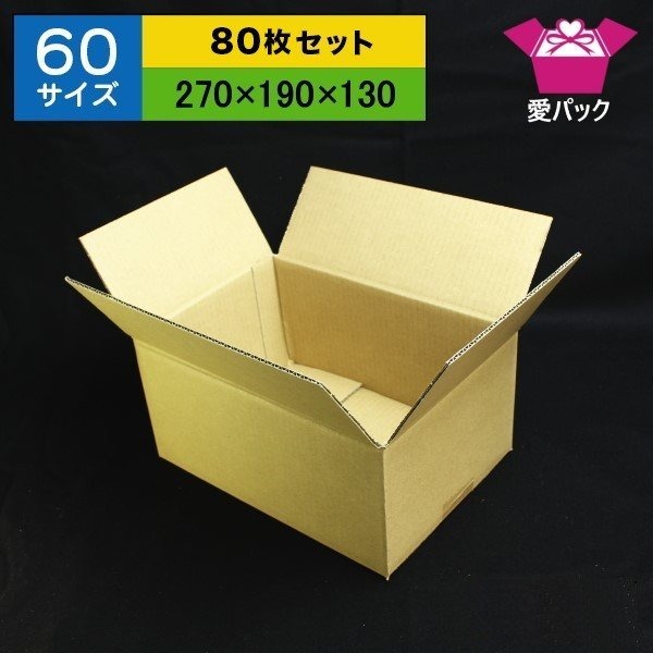 ダンボール箱 60サイズ B5 80枚 無地 段ボール 梱包用 日本製 薄型 ネットショップ 商品発送用 クロネコヤマト 宅急便 ゆうパック メルカリ