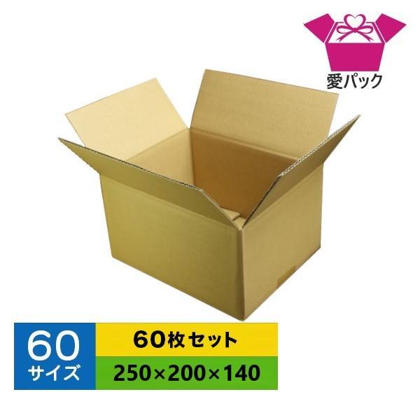 ダンボール箱 60サイズ 60枚 段ボール 無地 梱包用 日本製 薄型 ネットショップ 商品発送用 250×200×140 クロネコヤマト 宅急便 ゆうパック メルカリ