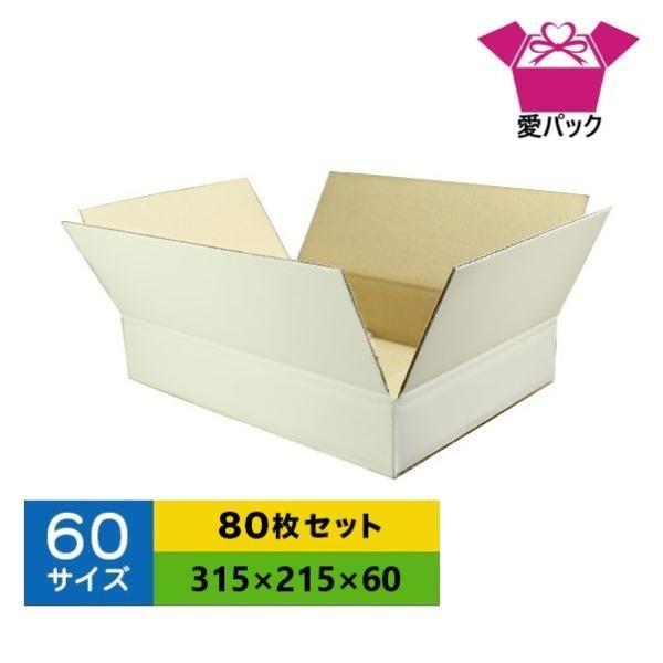 ダンボール箱 60サイズ 白 A4 80枚 無地 段ボール 梱包用 日本製 薄型 ネットショップ 商品発送用 クロネコヤマト 宅急便 ゆうパック メルカリ