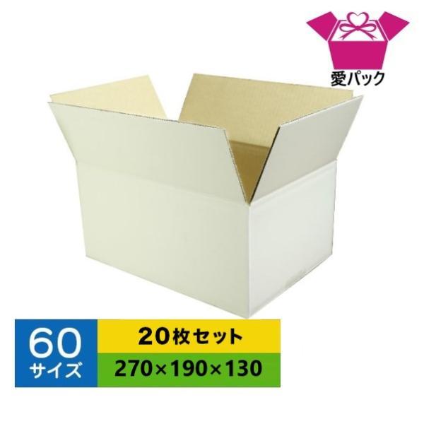 ダンボール箱 60サイズ 白 B5 20枚 無地 段ボール 梱包用 日本製 薄型 ネットショップ 商品発送用 クロネコヤマト 宅急便 ゆうパック メルカリ