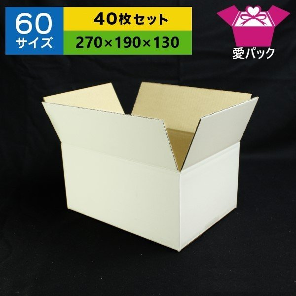 ダンボール箱 60サイズ 白 B5 40枚 無地 段ボール 梱包用 日本製 薄型 ネットショップ 商品発送用 クロネコヤマト 宅急便 ゆうパック メルカリ