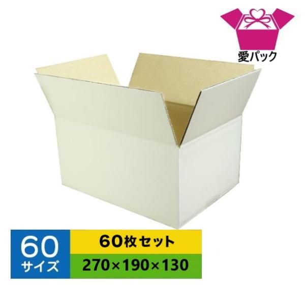 ダンボール箱 60サイズ 白 B5 60枚 無地 段ボール 梱包用 日本製 薄型 ネットショップ 商品発送用 クロネコヤマト 宅急便 ゆうパック メルカリ