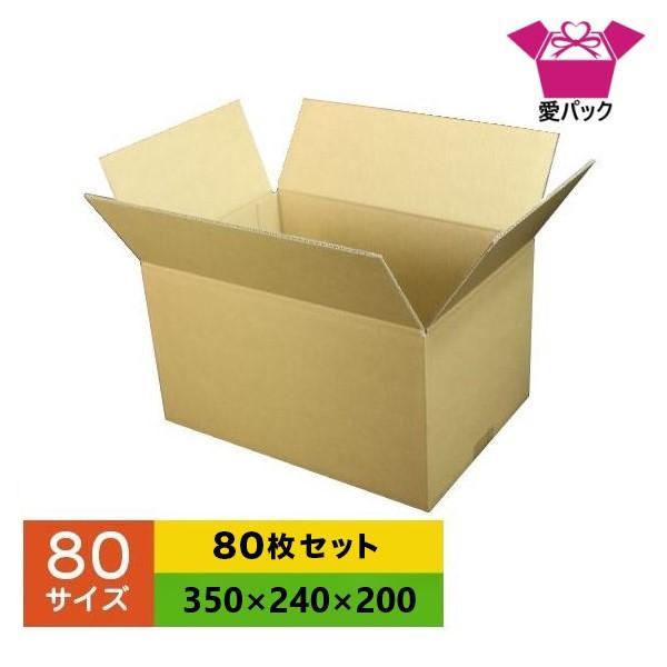 ダンボール箱 段ボール 80サイズ 無地 梱包用 日本製 薄型 80枚 メルカリ クロネコヤマト 宅急便 ゆうパック