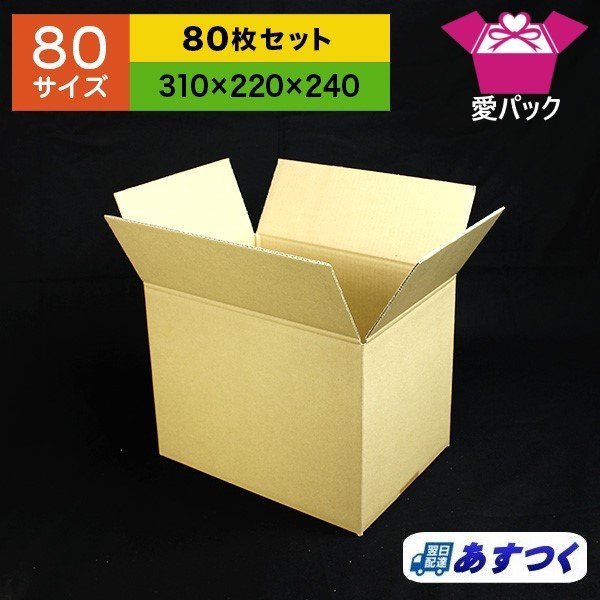 ダンボール箱 段ボール 80サイズ A4 無地 梱包用 日本製 薄型 80枚 クロネコヤマト 宅急便 ゆうパック メルカリ