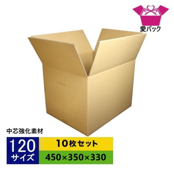 ダンボール箱 段ボール 120サイズ 10枚セット 中芯強化材質 強化 引っ越し 引越し 宅配 持ち手 日本製 無地 安心の国産