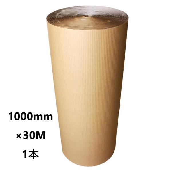 巻きダンボール AFD4 1000mm×30m [1本]段ボール 大切な家具や雑貨の角の保護