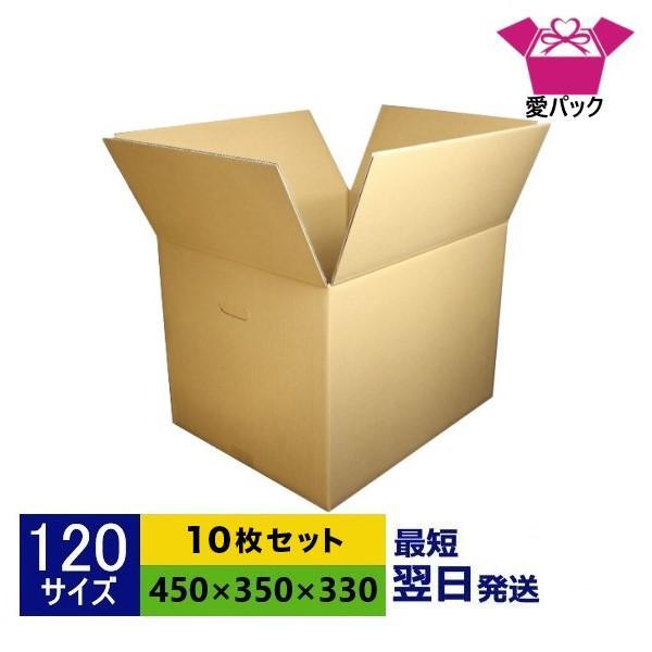 ダンボール箱 段ボール 引っ越し用 中芯強化 120サイズ 10枚セット 日本製 無地 引越し 持ち手付 国産