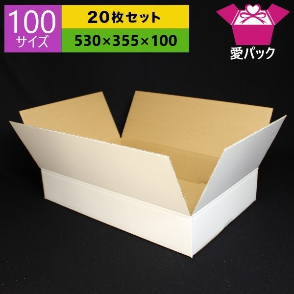ダンボール箱 段ボール 100サイズ 白 20枚セット 日本製 無地 薄型 ホワイト 白ダンボール クロネコヤマト 宅急便 ゆうパック メルカリ 梱包