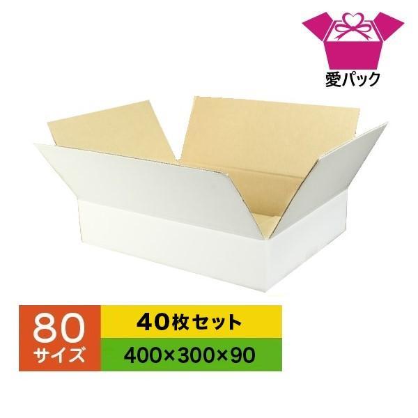 ダンボール箱 白 段ボール 80サイズ 40枚セット 日本製 無地 薄型 ゆうパック クロネコヤマト 佐川急便 宅急便 宅配便