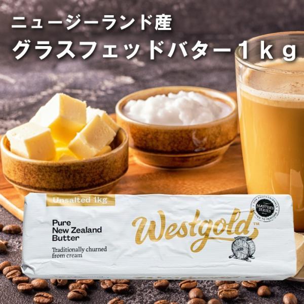 グラスフェッドバター 1KG ニュージーランド産|aiplanning