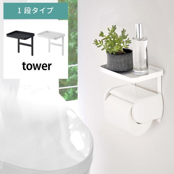 tower タワー トイレットペーパー 収納 おしゃれ スリム トイレ 収納 トイレットペーパーホルダー 上ラック 1段タイプ ホワイト ブラック