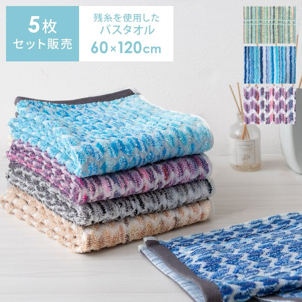 バスタオル セット 5枚 おしゃれ 綿 コットン100% 60×120cm まとめ買い 北欧 モダン かわいい タオル 5セット販売 残糸タオル エコ パイル仕立て