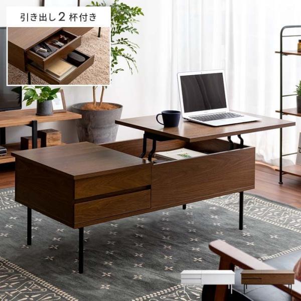 テーブル ローテーブル リビングテーブル おしゃれ センターテーブル リフティングテーブル 昇降式テーブル 北欧 モダン 引き出し 収納付き 木製
