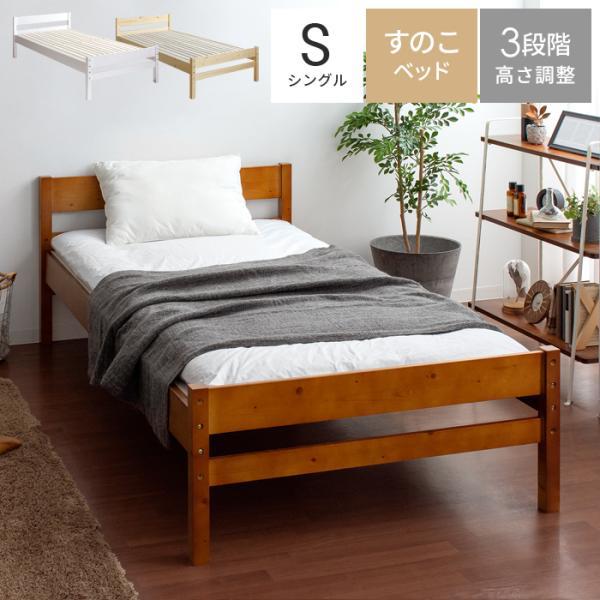 ベッドシングルベッドフレームシングルベッドすのこベッドスノコベッド高さ調節木製おしゃれシングルサイズ木製すのこベッド