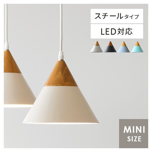 ペンダントライト照明おしゃれ北欧LED対応1灯ダイニングリビングカフェキッチン寝室子供部屋天井照明照明器具