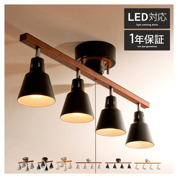 RoomClip商品情報 - シーリングライト LED 対応 スポットライト 間接照明 天井照明 おしゃれ リビング照明 ダイニング照明 北欧 カフェ風 モダン ミッドセンチュリー 照明器具 4灯