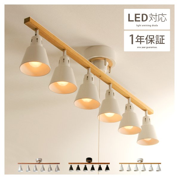 シーリングライト おしゃれ LED 対応 6灯 間接照明 スポットライト リビング ダイニング 照明 ペンダントライト 天井照明 10畳 12畳 北欧 カフェ風 照明器具