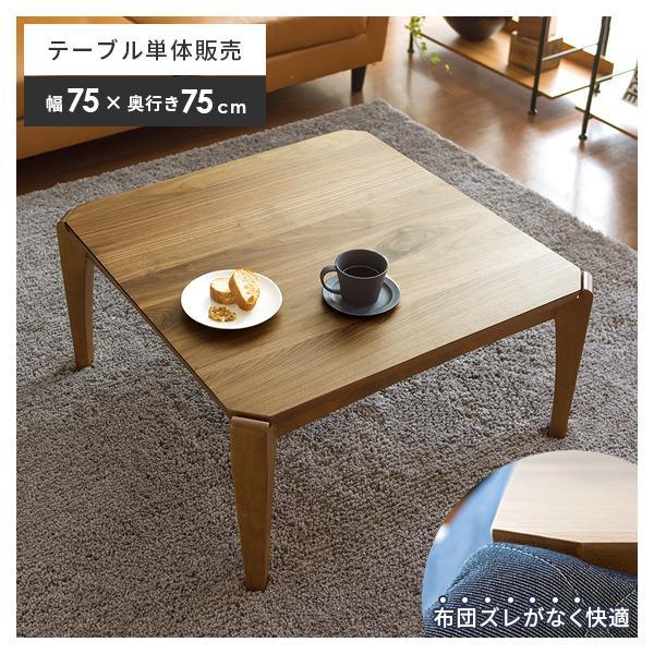 こたつテーブル 正方形 75cm幅 おしゃれ コタツ テーブル 北欧 ウォールナット リビングテーブル ローテーブル センターテーブル こたつ本体