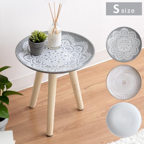 サイドテーブルおしゃれ丸ソファサイドテーブルベッドサイドテーブルコーヒーテーブルナイトテーブルモロッコ風Sサイズ