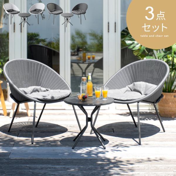 ガーデンテーブルセット ラタン調 3点セット おしゃれ ガーデンテーブル 3点セット ガーデンチェア ガーデンファニチャー カフェ ベランダ バルコニー