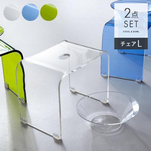 バスチェア セット バスチェアセット アクリル バスチェアー 洗面器 洗面桶 手桶 風呂桶 おしゃれ バススツール 風呂椅子 風呂いす バスチェアL 湯おけ2点セット